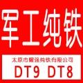 军工纯铁DT8纯铁圆钢 纯铁钢坯