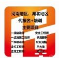 2019年河南一级建造师代报名条件不符可以注册吗?
