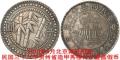 贵州省造竹子银币,李宗扬面对面鉴定,真品可上国际拍