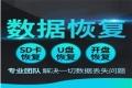 北京蓝伟博达 免费硬盘恢复数据软件