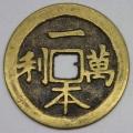 古钱币高价交易?广西南宁鉴定交易古钱币?