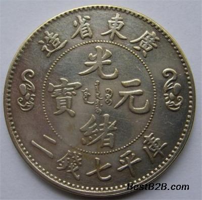 价值多少钱我有广东省造光绪元宝