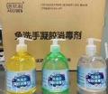 山东免洗手凝胶生产厂家批发代理拿货厂家一手货源直供