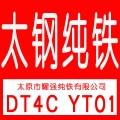 纯铁YT1 YT2 YT3 YT4太钢纯铁YT01