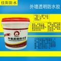 外墙强力透明防水胶什么品牌好用?广州佳阳防水怎么样?