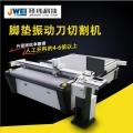 脚垫振动刀切割机丝圈皮革XPE超纤裁剪机自动送料