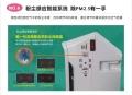 斯特亨C9-A全智能气味感应系统空气净化器