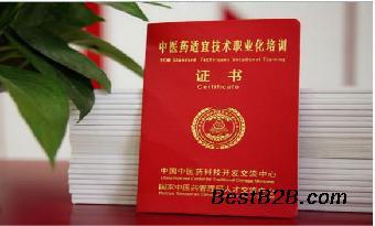 贵州贵阳中医康复理疗师资格证到哪里报名考试