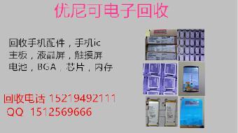 宝安高价回收MTK手机芯片手机IC