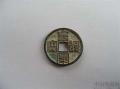 新疆布币怎么鉴定真伪