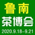 2020鲁南茶博会