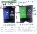 重庆赛普牌分类垃圾桶