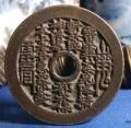 古钱币鉴定交易