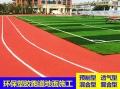 体育场塑胶跑道地面铺设北京延庆epdm颗粒