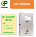 工业废水在线色度测量仪PRCOM8200