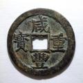 古钱币古董古玩瓷器字画交易,快速变现