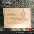 北京木制树牌制作古树牌制作