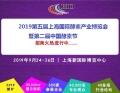 超过万名观众的选择—2019年上海酵素展将于9月盛