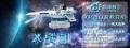 2019VR厂商VR银河幻影 X战机设备新颖前卫