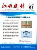 《江西建材》杂志征稿建筑工程论文