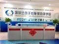 深圳兰德手机维修培训芯片级真机实践包教包会包就业