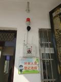 一键报警装置校园报警装置按钮报警器