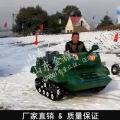集新颖趣味参与于一身的雪地坦克车 双人游乐坦克车
