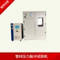 空调铝管水压试验机-空调铜管水压试验机