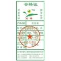 厂家定做印刷面粉袋合格证日期条形标签塑料标签