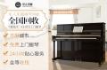 唐山回收二手钢琴乐器 高价回收雅马哈珠江