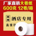 大卷纸厕纸批发