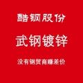 通化上海武钢镀锌0.75武钢镀锌供应商推荐