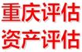 重庆万州香樟树评估蓝莓评估葡萄树评估