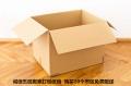 长期供应搬家纸箱打包气泡膜-上海诚信纸箱气泡膜中心