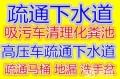温州梧田专业管道疏通公司(下水道、马桶堵塞疏通)