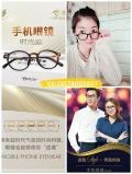 爱大爱稀晶石手机眼镜代理加盟