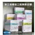 2018版浙江省预算定额、新版浙江工程造价定额