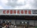 上海机场货运站 虹桥机场空运急件当天件