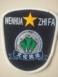 供应 文化统一执法制服 文化旅游执法标志服装