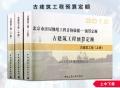 北京建设工程定额2012仿古建筑工程预算定额 1本