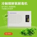 供 广州 斯特亨JQ-883冷触媒数码多功能活氧机