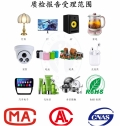 惠州质检报告办理 惠州第三方质检报告办理机构