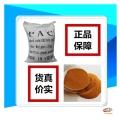 净水絮凝剂 工业级PAC 郑州亿升化工现货出售