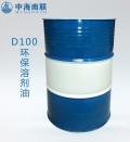 环保溶剂油供应商提供优质D100环保溶剂油
