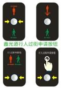 智能斑马线行人过街按钮