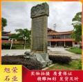 寺庙石雕捐款功德碑设计 青石龙龟驮石碑 石雕蛟龙碑
