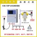 R134a冷媒报警器联动风机 冷媒泄漏报警装置
