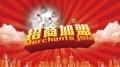 北京直播加盟 网络直播发展怎么样