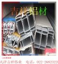 交通安全标志牌专用铝槽,U型铝材22*50*3.2