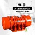 合肥VBE振动电机型号普田厂家将是您的私人顾问